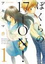 ぼくらの17-ON! 1【電子書籍】[ アキヤマ香 ] - 楽天Kobo電子書籍ストア