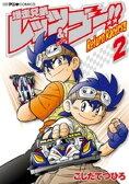 爆走兄弟レッツ&ゴー!! Return Racers!!(2)【電子書籍】[ こしたてつひろ ]