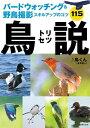 バードウォッチング&野鳥撮影スキルアップのコツ115 鳥説【電子書籍】[ ♪鳥くん(永井真人) ]