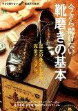 今さら聞けない靴磨きの基本【電子書籍】