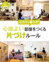 住まいと暮らしe-Books VOL.6 心地よい部屋をつくる片づけルール ふたりで暮らそ!【電子書籍】[ 主婦と生活社 ]