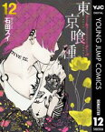 東京喰種トーキョーグール リマスター版 12【電子書籍】[ 石田スイ ]