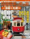 路面電車の走る街(3) 函館市電...