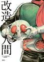 仮面ライダーSPIRITS画集『改造人間』【電子書籍】[ 石ノ森章太郎 ]