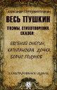 楽天Kobo電子書籍ストアで買える「Весь Пушкин. Поэмы, стихотворения, сказки (Иллюстрированное изданиеЕвгений Онегин, Капитанская дочка, Борис Годунов【電子書籍】」の画像です。価格は150円になります。