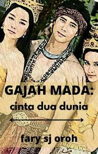 Gajah Mada RebirthPetualangan Gajah Mada, #1【電子書籍】[ FARY SJ OROH ]