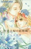 角倉夫婦の結婚観【期間限定 試し読み増量版】