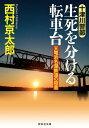 生死を分ける転車台【電子書籍】[ 西村京太郎 ] - 楽天Kobo電子書籍ストア