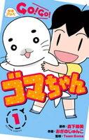 少年アシベ GO! GO! ゴマちゃんの画像