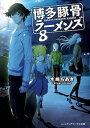 博多豚骨ラーメンズ8【電子書籍】[ 木崎 ちあき ]