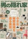 男の隠れ家 2018年3月号【電子書籍】[ 三栄書房 ]