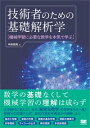 技術者のための基礎解析学 機械学習に必要な数学を本気で学ぶ【電子書籍】...