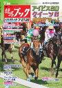 週刊競馬ブック2019年07月22日発売号【電子書籍】