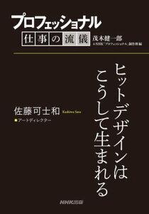 プロフェッショナル 仕事の流儀 佐藤可士和  アートディレクター ヒットデザインはこうして生まれる【電子書籍】