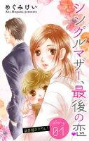 Love Silky シングルマザー、最後の恋【期間限定無料版】 story01
