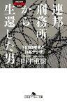 連邦刑務所から生還した男 FBI囮捜査と日本ヤクザ【電子書籍】[ 山平重樹 ]
