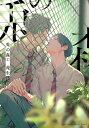 兎の森 1【電子書籍】[ 苑生 ]