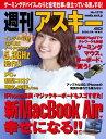 週刊アスキーNo.1278(20...