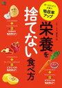 栄養を捨てない食べ方【電子書籍】...
