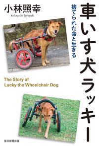 車いす犬ラッキー(毎日新聞出版)捨てられた命と生きる【電子書籍】[ 小林照幸 ]