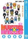 HUNTER×HUNTER モノクロ版 12【電子書籍】[ ...