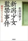 新潟少女監禁事件 密室の3364日【電子書籍】[ 松田美智子 ]