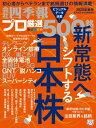 会社四季報プロ500 2020年 秋号【電子書籍】