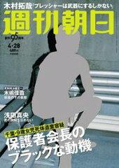 売上激減!木村拓哉が表紙の雑誌は通常の6割しか売れなかった!すっかりお荷物になってしまったキムタク