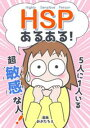 HSPあるある!【電子書籍】[ おがたちえ ]
