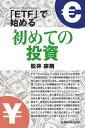 ETFで始める初めての投資【電子書籍】[ 松井 宗則 ]