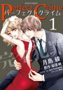 Perfect Crime 1【電子書籍】[ 梨里緒 ]