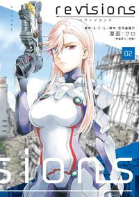 revisions リヴィジョンズ(2)【電子書籍】[ クロ ]画像