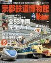 京都鉄道博物館Walker【電子書籍】[ KansaiWalker編集部 ]