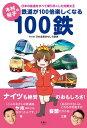 木村裕子の鉄道が100倍楽しくなる100鉄【電子書籍】[ 木...