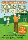 60歳からのゴルフ上達法【電子書籍】[ 岡村 徹 ]