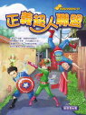 楽天Kobo電子書籍ストアで買える「正義超人聯盟【電子書籍】[ 翁偉傑 ]」の画像です。価格は718円になります。