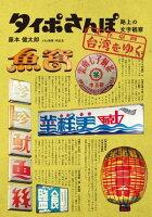 タイポさんぽ 台湾をゆく 路上の文字観察