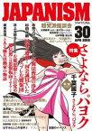 JAPANISM 30【電子書籍】[ 大岡敏孝 ]