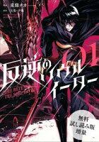 【無料試し読み増量版】 反逆のソウルイーター【コミック版】 1~The revenge of the Soul Eater~