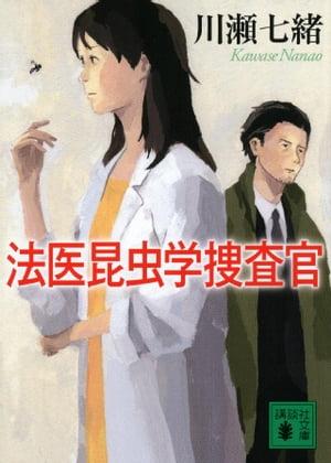 法医昆虫学捜査官