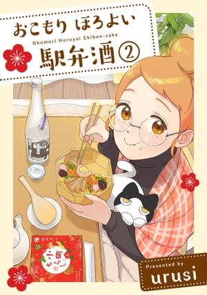 おこもり ほろよい 駅弁酒(2)