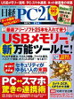 日経PC21 (ピーシーニジュウイチ) 2017年 11月号 [雑誌]【電子書籍】[ 日経PC21編集部 ]