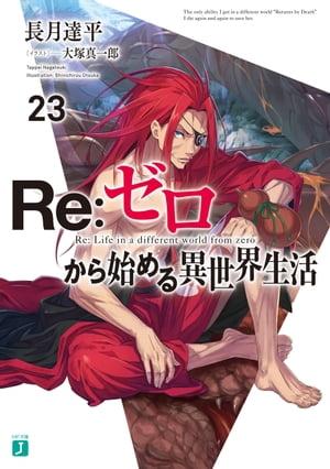 少年, メディアファクトリー MF文庫J Re 23
