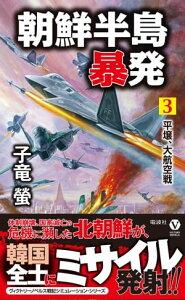 朝鮮半島暴発(3) 平壌、大航空戦【電子書籍】[ 子竜螢 ]