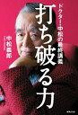 打ち破る力ドクター・中松の最終講義【電子書籍】[ 中松義郎 ]