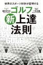 ゴルフ新上達法則【電子書籍】[ 鈴木タケル ]
