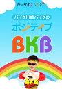 ケータイよしもと電子版 バイク川崎バイクのポジティブBKB1【電子書籍】[ バイク川崎バイク ]