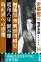 宮脇俊三 電子全集14 『増補版 時刻表昭和史/昭和八年澁谷