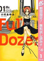 Full Dozer【期間限定無料】 1