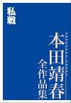 私戦 本田靖春全作品集【電子書籍】[ 本田靖春 ]
